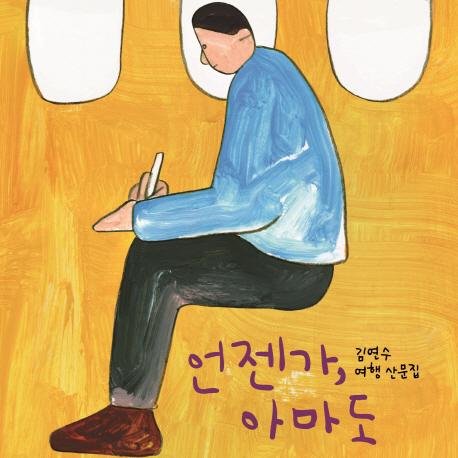 [오늘의 책 3] 여행의 계절에 돌아온 김연수
