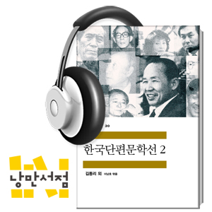 [Classic] 한국 고전 특집 ② - 손창섭 「혈서」