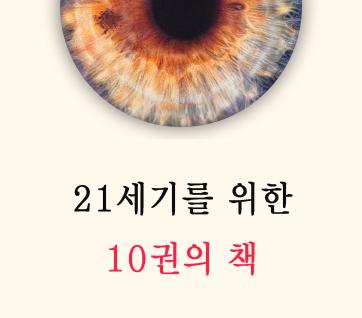 [생활책방 9월호] 21세기를 위한 10권의 책 (1)