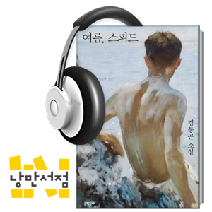 160. 김봉곤, 『여름, 스피드』- 뜨겁고 아름다운 그와 그의 사랑