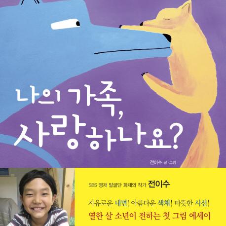 [오늘의 책 3] SBS 영재 발굴단 전이수의 첫 그림에세이