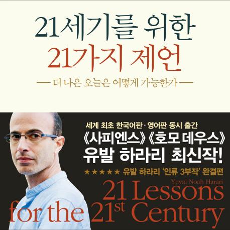 [오늘의 책 3] 유발 하라리의 '인류 3부작' 완결편