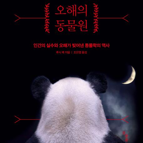 [언론이 주목한 책 3] 빌 브라이슨을 홀린 재미난 동물 이야기