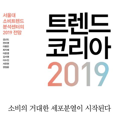 [오늘의 책 3] 2019년도 핵심 키워드 10개