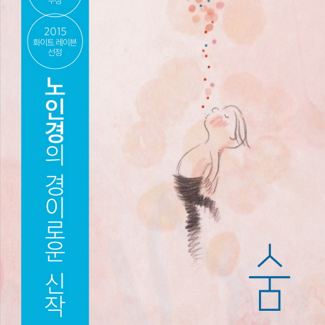 [오늘의 책 3] 천재 작가의 새로운 뮤즈