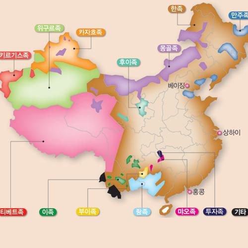 [세계민족 도감] 5. 중국을 둘러싸고 있는 55개의 소수민족