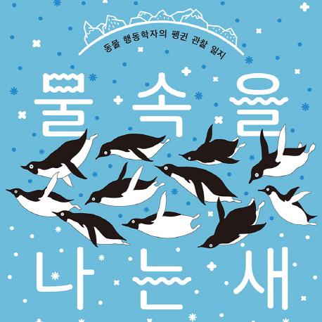 [언론이 주목한 책 3] 동물 행동학자의 남극 펭귄 생태 관찰기