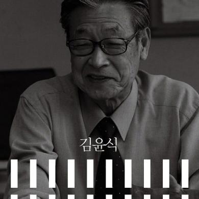 문학평론가 김윤식 서울대 명예교수 타계