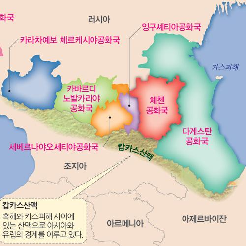 [세계민족 도감] 7. 러시아에 저항하는 캅카스산맥의 체첸