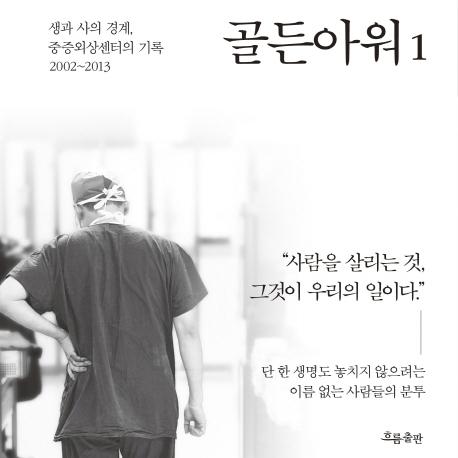 [지금 뜨는 책 3] 의사 이국종이 마주한 삶과 죽음의 경계