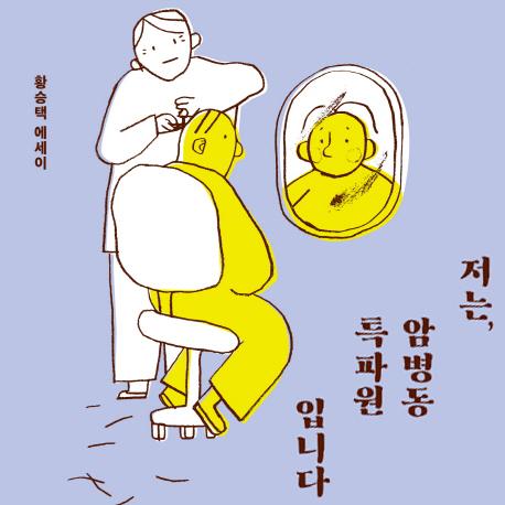 [언론이 주목한 책 3] 현장감 넘치는 환자 생활 백서