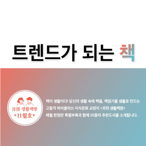 [생활책방 11월호] 트렌드가 되는 책 (2)