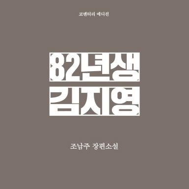 『82년생 김지영』밀리언셀러 등극