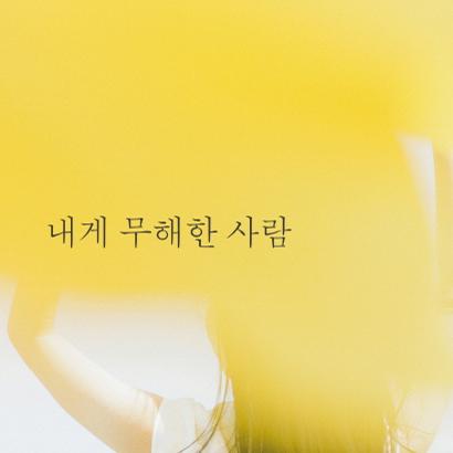 소설가 최은영, 51회 한국일보문학상 수상