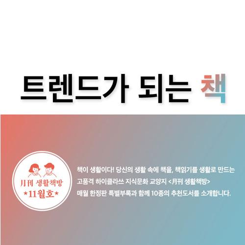 [생활책방 11월호] 트렌드가 되는 책 (1)