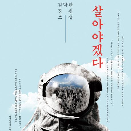 [오늘의 책 3] 화성에 홀로 남은 남자보다 더 고독했던