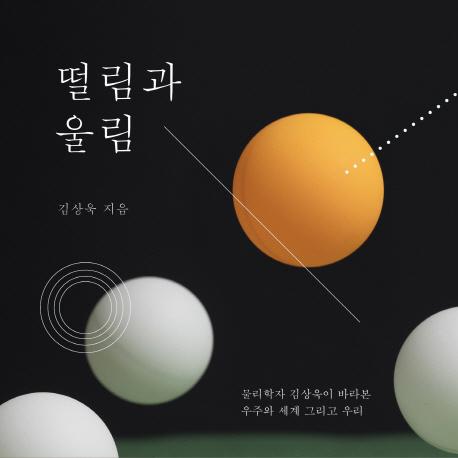 [오늘의 책 3] 알쓸신잡의 물리학자 김상욱의 신간