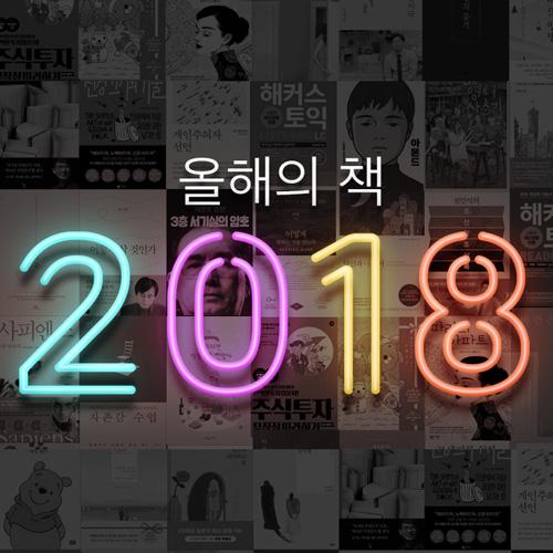 [2018 올해의 책] 올해의 아이콘 7