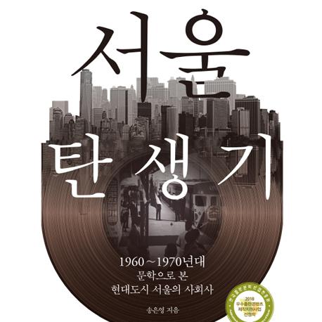 [언론이 주목한 책 3] 문학으로 살펴본 서울의 변화