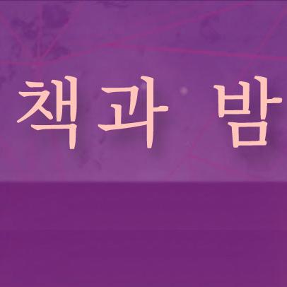 [생활책방 12월호] 책과 밤 (1)