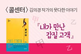 김의경의 '내가 만난 갑질 고객'