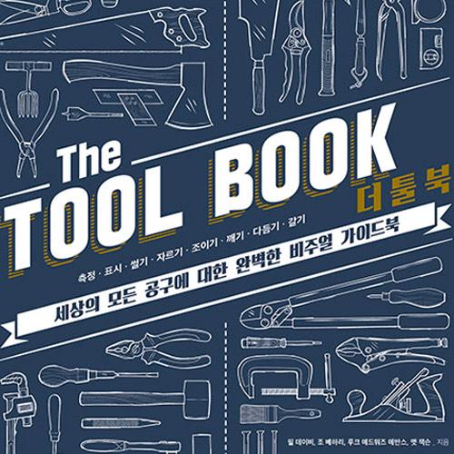[더툴북] 1. 도구는 어떤 존재일까