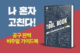 더 툴 북 The Tool Book