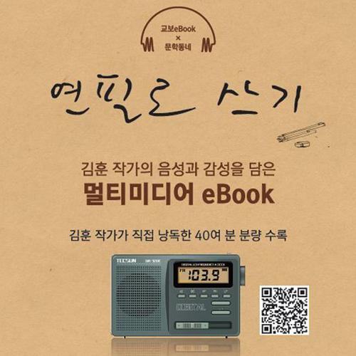교보문고, 김훈 작가 <연필로 쓰기> 멀티eBook 단독출시