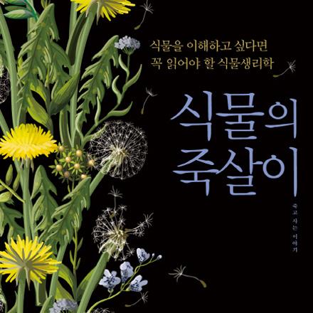 식물을 더 잘 사랑하기 위하여『식물의 죽살이』
