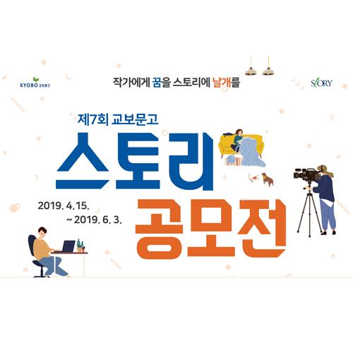 총상금 5600만원, 제7회 교보문고 스토리공모전 개최