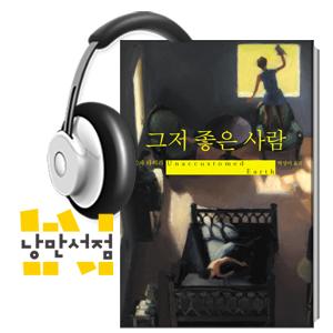 194. 줌파 라히리, 『그저 좋은 사람』 - 프랭크오코너 국제단편소설상 수상작
