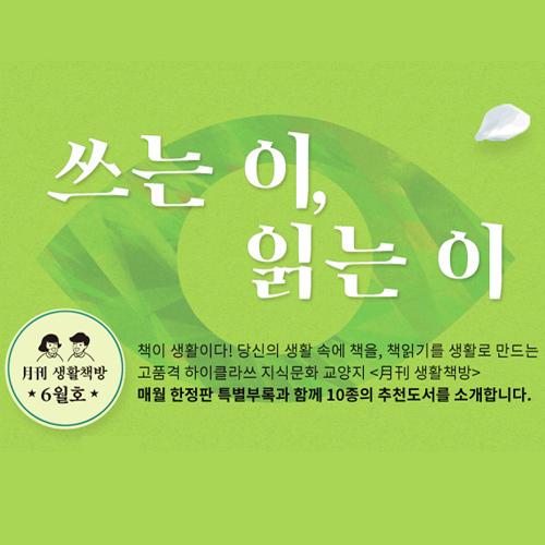 [생활책방 6월호] 쓰는 이, 읽는 이 (1)