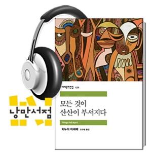 [Classic] 치누아 아체베 , 『모든 것이 산산이 부서지다』 - 아프리카 탈식민주의의 대표적 작품