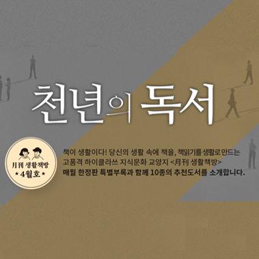 [생활책방 7월호] 천년의 독서 (1)
