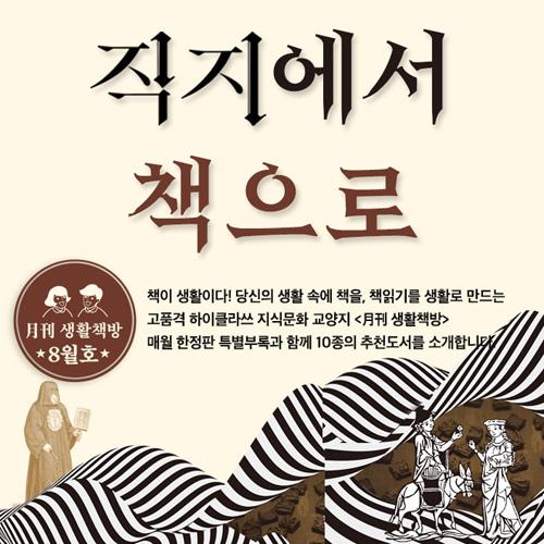 [생활책방 8월호] 직지에서 책으로 (1)