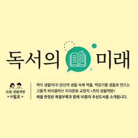 [생활책방 9월호] 독서의 미래 (2)