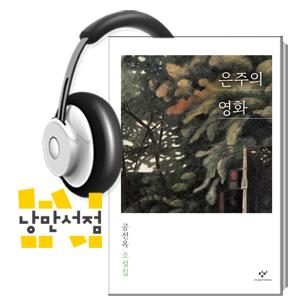 214. 공선옥, 『은주의 영화』 - 우리와 같이 울어줄 소설