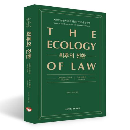 자연과 공동체를 살리는 법체계『최후의 전환』프리초프 카프라, 우고 마테이