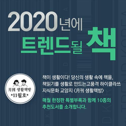 [생활책방 11월호] 2020년에 트렌드될 책 (1)
