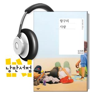 221. 김세희, 『항구의 사랑』 - 팬픽, 이반, 사랑