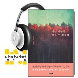 224. 김숨, 『나는 나무를 만질 수 있을까』 - 시처럼 읽어야 하는 소설