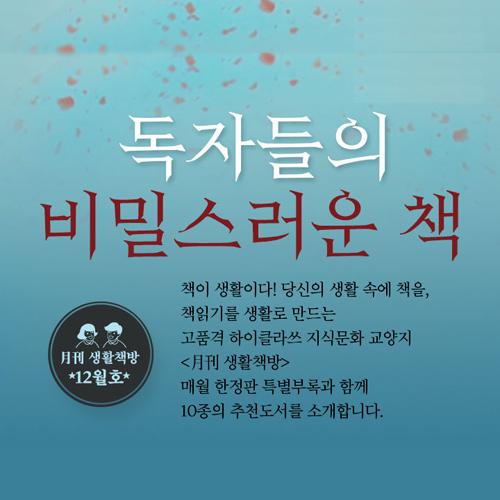 [생활책방 12월호] 독자들의 비밀스러운 책 (1)