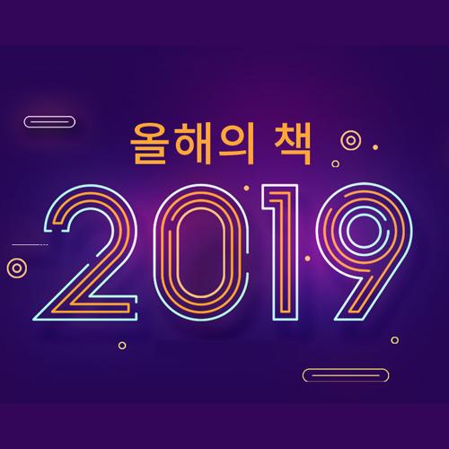 [2019 올해의 책] 교보문고 연간 베스트셀러 1위, 김영하『여행의 이유』