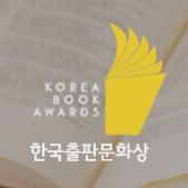 한국출판문화상 수상작 릴레이 북콘서트