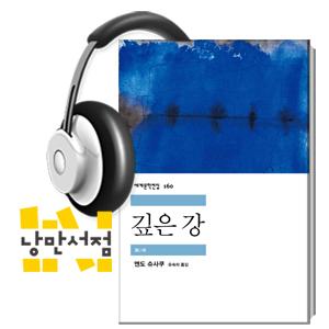 [Classic] 엔도 슈사쿠, 『깊은 강』 - 당신의 '양파'는 무엇입니까?