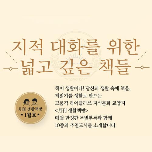 [생활책방 1월호] 지적 대화를 위한 넓고 깊은 책들 (1)