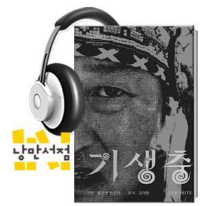 229. 봉준호, 『기생충 각본집』- 아카데미 4관왕의 쾌거, <기생충>