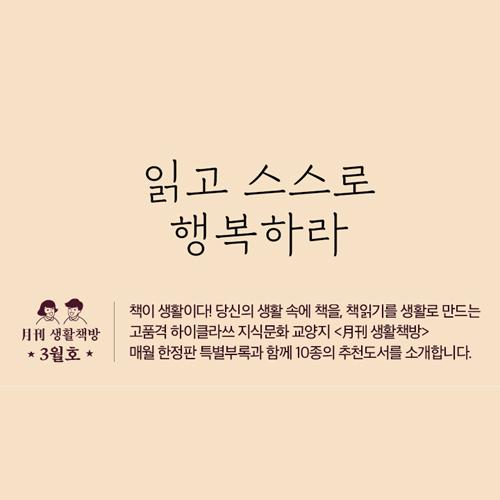 [생활책방 3월호] 읽고 스스로 행복하라 (2)