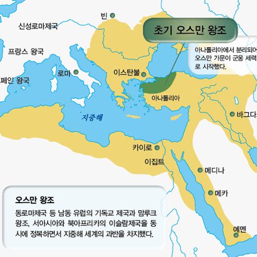 [중동과 이슬람 상식도감] 10. 오스만 제국의 확장