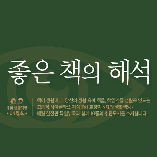 [생활책방 4월호] 좋은 책의 해석  (1)